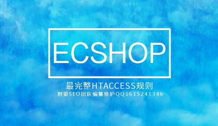 ecshop_htaccess